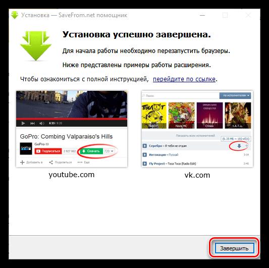 Установка программы Savefrom.net завершена