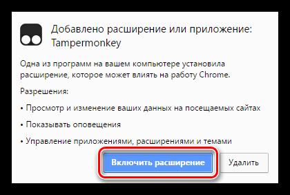 Запрос об установке расширения Temoer Monkey