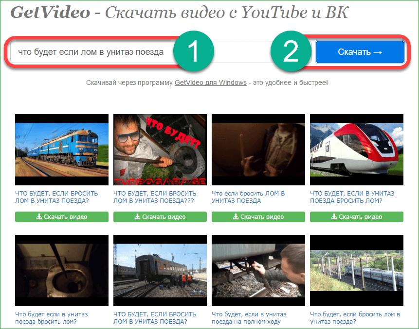 Поиск на GetVideo