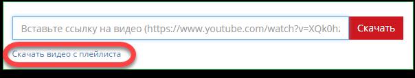 Скачивание видео с плейлиста