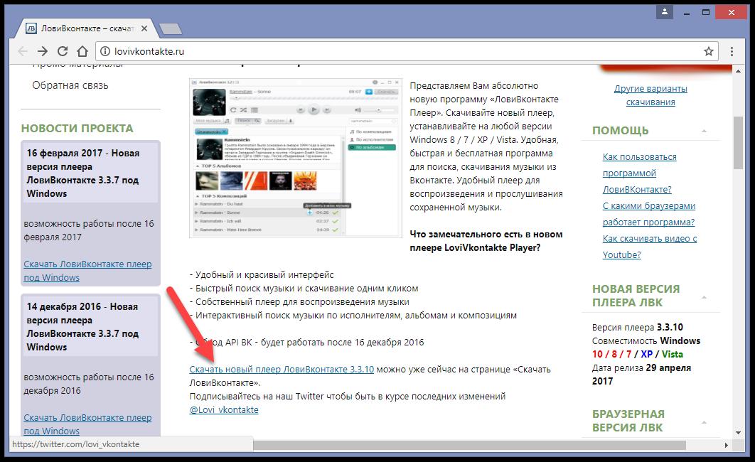 Лови Мьюзик для Windows 8.1 (32/64 bit)