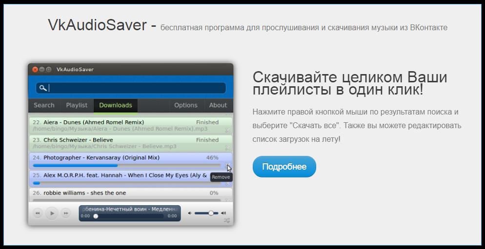 Качаем VK audio saver