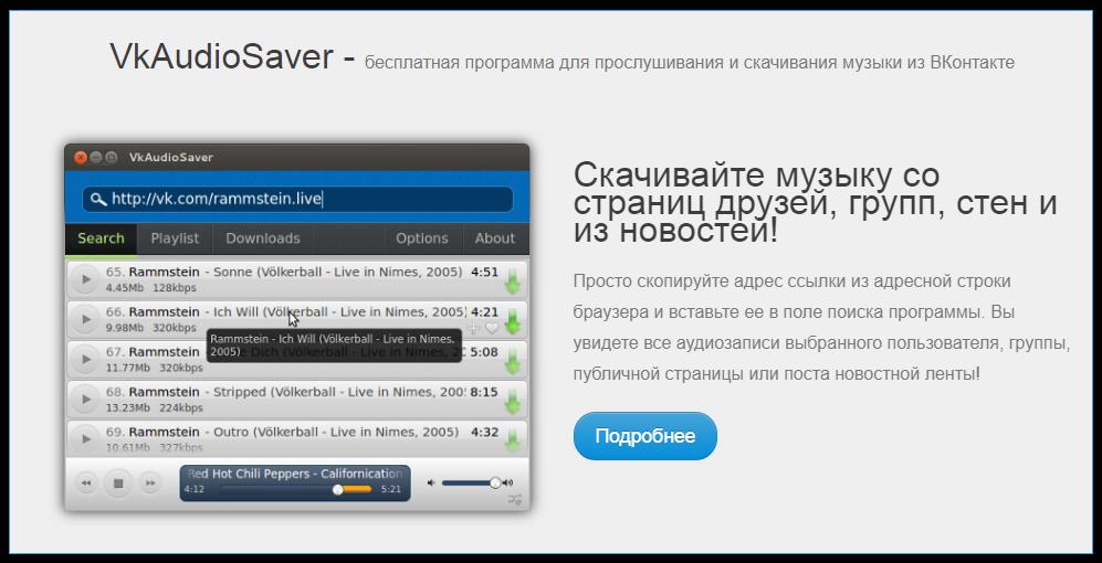 Переходим на страницу VK audio saver