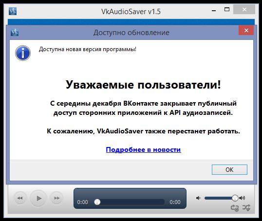 Предупреждение от программы VK audio saver