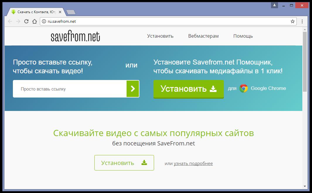Заходим на сайт savefrom.net