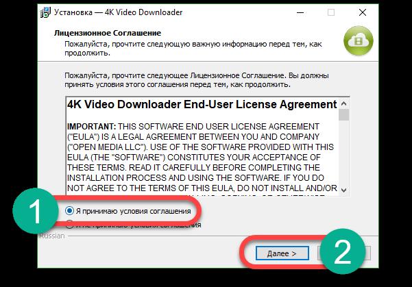Принятие лицензии программы