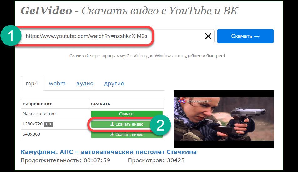 Скачивание через GetVideo