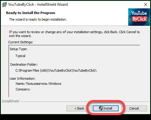 Запуск установки кнопкой Install