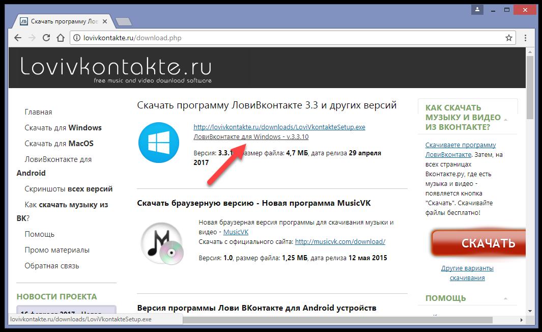 Клацаем по ссылке для скачивания Ловивконтакте